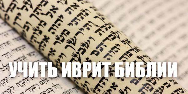 ИВРИТ БИБЛИИ